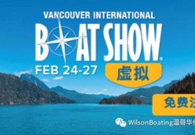 2021 温哥华国际游艇展2月24至27日线上举办