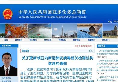 中华人民共和国驻多伦多总领馆关于更新领区内新冠肺炎病毒相关检测机构信息的通知