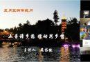 亚洲传统月文化论坛暨纪念余光中先生创作《乡愁》五十周年活动云端举行